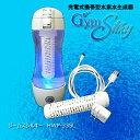 【全商品ポイント10倍エントリーで】充電式携帯型水素水生成器 ジームスシルキー HWP-33SL 水素水