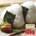 【送料無料】【白米】30年度 新米 北海道産米 ゆめぴりか (10kg)