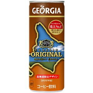 ジョージア オリジナル 250g缶(北海道限定デザイン)×30本 コカ・コーラ直送商品以外と 同梱不可 【D】【サイズD】 ありがとう平成!令和 記念