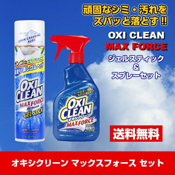 【セット】オキシクリーン マックスフォース ジェルスティック&オキシクリーン マックスフォース スプレー