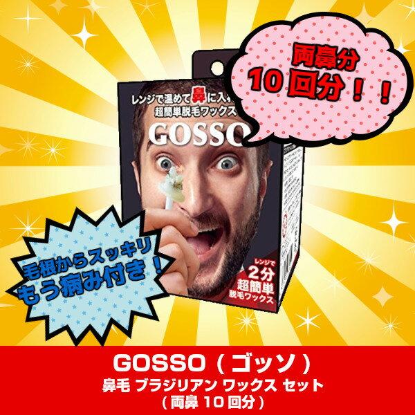 ラグジー GOSSO (ゴッソ) 鼻毛 ブラジリアン ワックス セット (両鼻10回分)