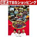 クレイジージャーニー/DVD(2枚組)/松本人志 設楽統 小池栄子【TBSショッピング】