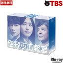 【 送料無料 】 空飛ぶ広報室 / Blu-ray BOX ...