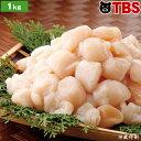 北海道産 割れ ホタテ 貝柱 / 1kg / ほたて 貝 海鮮 わけあり 欠け品 割れ品 冷凍
