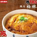 「 銀座梅林 」 カツ丼 の具 16食 / 送料無料 レンジ...