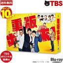 【ポイント10倍!送料無料】【TBSオリジナル特典付き Bl...