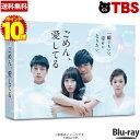 【ポイント10倍!送料無料】【TBSオリジナル2大特典付き ...