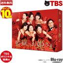 【ポイント10倍!送料無料】【TBSオリジナル特典付き】 監獄のお姫さま / Blu-ray BOX...