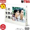 【ポイント10倍!送料無料】【TBSオリジナル特典 DVD ...