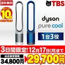 ダイソン dyson ピュアクール Pure Cool TP...