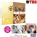 【TBSオリジナル特典付き DVD】 映画「コーヒーが冷めな...