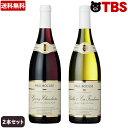 【特別価格】ポール・ボキューズ 赤・白ワイン2本セット / 750ml×2(送料無料)/ ポール ボキューズ 赤 白 ワイン 2本 セット 赤ワイン 白ワイン ブルゴーニュ シャブリ フランス お祝い 結婚祝い 新居祝い ギフト / プレゼント にもおすすめ【TBSショッピング】