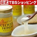 カナダ産 クローバー クリーミー 蜂蜜/220g×8瓶 計 1.76kg / はちみつ ハチミツ クローバー蜂蜜 ホワイト蜂蜜 クローバーはちみつ ホワイトはちみつ