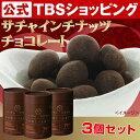 サチャインチ ナッツ チョコレート / 60g×3個セット ...
