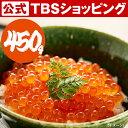北海道産 いくら / 450g / 鮭 秋鮭 サケ シャケ ...