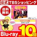 【ポイント10倍!送料無料】【TBSオリジナル特典 Blu-...