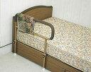 ささえスタンダードタイプ[普通型] 吉野商会 福祉 介護 (介護用品 介護 福祉用具 ベッド ベット 寝具 てすり 立ち上がり )