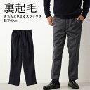 紳士 裏起毛 きちんと見えるスラックス 股下65cm (シニ...