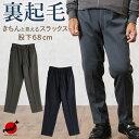 紳士 裏起毛 きちんと見えるスラックス 股下68cm (シニ...