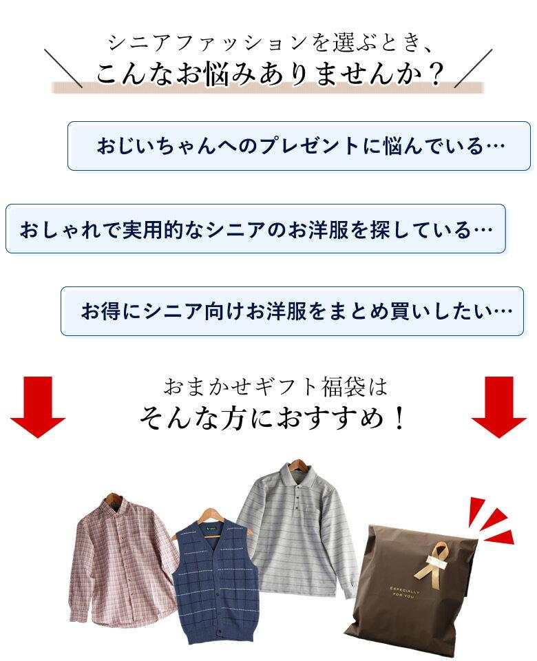 シニアファッション紳士ファッショントップス3点...の紹介画像2