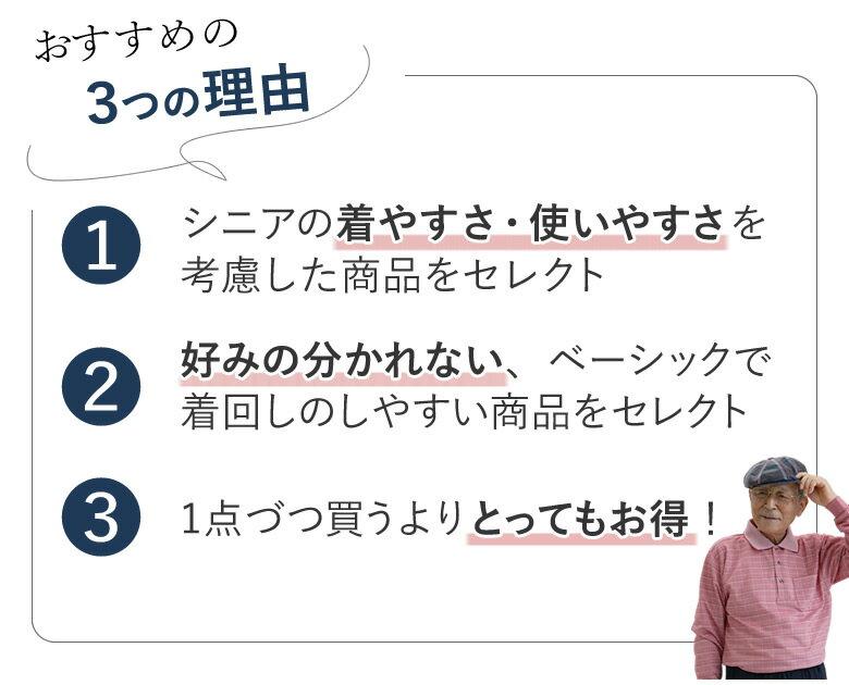 シニアファッション紳士ファッショントップス3点...の紹介画像3