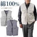 綿100%しじら織り多機能ベスト(シニアファッション 70代 80代 メンズシニア 男性 紳士服 お年寄り高齢者 楽天通販)