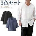 綿100%ゆったり7分袖シャツ3色セット(シニアファッション...