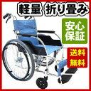 車いす アルミ折り畳み軽量自走式車椅子松永製作所(介護用品 介護 車いす 車イス 折り畳み