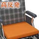 高反発車椅子用クッション ブラック(車いす 車イス 座布団 介護用品 高齢者 お年寄り 老人) 在宅勤務 クッション