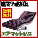 床ずれ防止マットレスエアドクター送料無料 介護用品 床ずれ防止 防止  褥瘡予防 マットレス エアーマット 高齢者