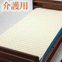 洗えるベッドパット(綿ポリ)介護用品 リネン 寝具 床周り シーツ【楽天お買物マラソン】