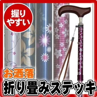 折疊折疊苗條型 (模式) (手杖藤員工時尚老藤折疊輕便折疊手杖折疊手杖) 的羽量級牙列的甘蔗