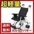 車椅子 アルミ超軽量 折り畳み 折りたたみ介助式 カルらくバギー 送料無料 (座幅 介護用品 車イス 軽量 車いす)