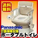 ポータブルトイレ 送料無料 座楽アウーネ 標準タイプ 介護用品 福祉用具