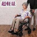 車椅子 アルミ超軽量 ノーパンク 折り畳み 折りたたみ介助式 カルらくバギー2 (座幅