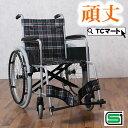 車椅子  折りたたみ自走式車椅子 【SGマーク認定商品
