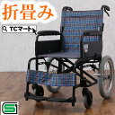 車椅子 軽量 アルミ介助用折り畳み車いすアミー 【SG