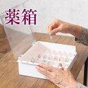薬ケース 整理キープケース くすり箱 (おばあちゃん おじいちゃん 祖父母 高齢者 プレゼント お年寄り 老人 お誕生日祝い 介護用品 便利グッズ