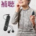 高感度集音器 効聴(補聴 助聴 おばあちゃん おじいちゃん 祖父母 高齢者 プレゼント お年寄り 老人 お誕生日祝い 介護用品 便利グッズ)