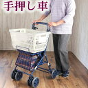 シルバーカー 手押し車 老人・シルバーカー・アルト シルバーカー 島製作所 (買い物カ
