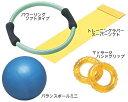 今日から始める簡単筋トレ自立体力向上トレーニング基本スタートセット 【介護用品】【リハビリ】【レクリエーション】