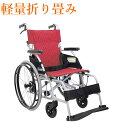 車椅子 軽量 折り畳み 折りたたみ自走用 ノーパンクタイヤBML20-40SBカワムラサイクル 折りたたみ 車いす 車イス 介護用品 送料無料
