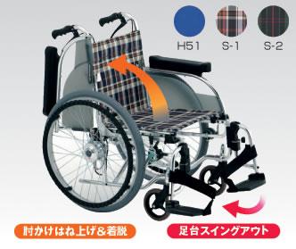 アルミ自走用車椅子AR-501AH[エアハブ付]車いす送料無料松永製作所う介護用品介護車いす車イス