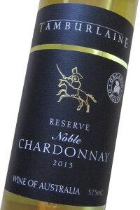 (オーガニック貴腐)タンバーライン リザーヴ ノーブル シャルドネ[2010]白・極甘口 375ml 貴腐ワイン