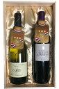 「送料無料!赤白ともに金賞受賞のフランスボルドー産紅白ワインセットです!!ギフトに最適!!木箱入でおのしや包装も承っております!」