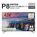 TCL 43V型 4K対応液晶テレビ スマートテレビ ブラック 2019年モデル 43P8B