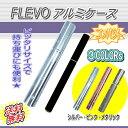 FLEVO コンパクトアルミケース 電子タバコ フレヴォ ケース 選べる3COLORS【シルバー・ピンク・メタリック】