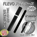 FLEVO コンパクトアルミケース 電子タバコ フレヴォ ケース カーボンデザイン 【ブラック・ホワイト・グレー】