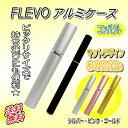 FLEVO コンパクトアルミケース 電子タバコ フレヴォ ケース マットデザイン 【シルバー・ピンク・ゴールド】