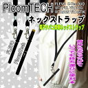 プルームテック ネックストラップ PloomTECH FLEVO VITAFUL VTABON VITACIG C-TEC フレヴォ ビタフル ビタボン ビタシグ 電子タバコ ストラップ 携帯 禁煙 便利 グッズ